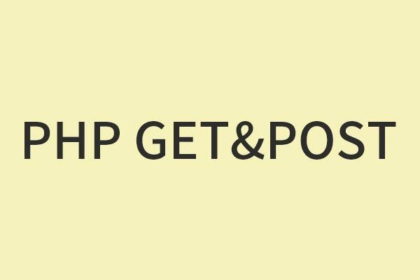 PHP使用get和post有什么区别
