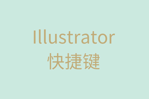 Illustrator矢量图形处理工具实用快捷键-一点网