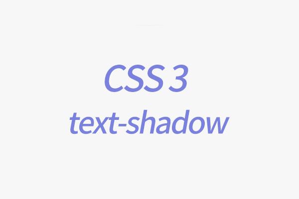 Css3中text-shadow属性参数