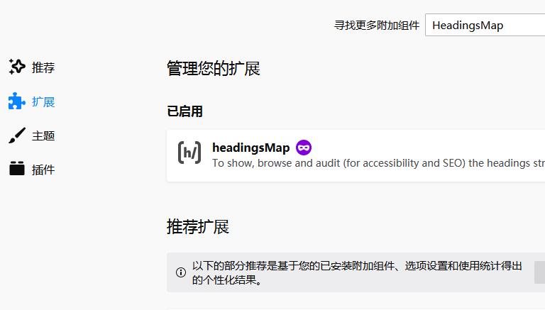 HTML5 Outliner大纲算法