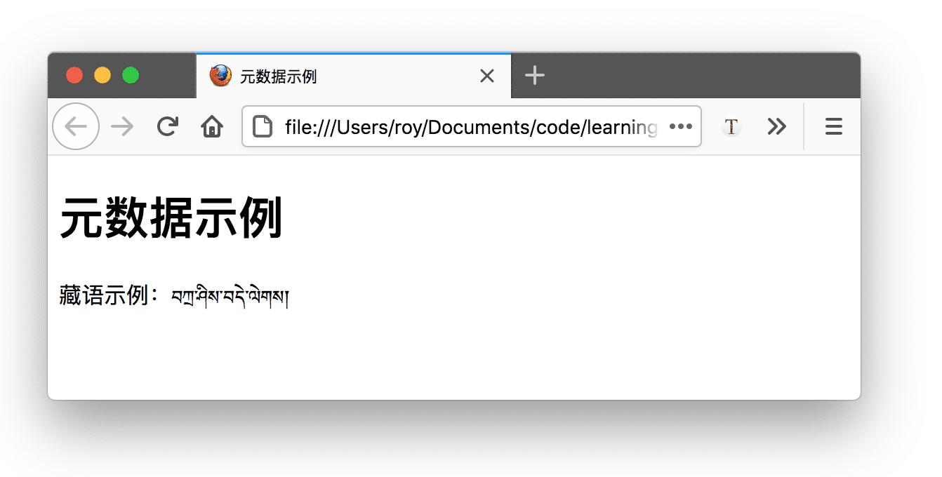 HTML元数据:meta元素