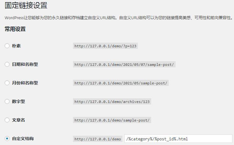 wampserver本地搭建的wordpress网站实现伪静态