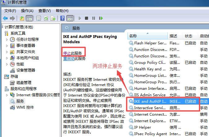 windows7系统卸载IIS