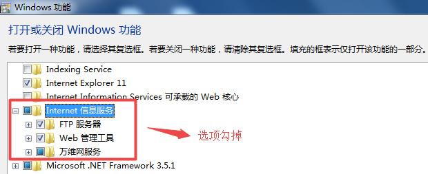 windows7系统卸载IIS-一点网