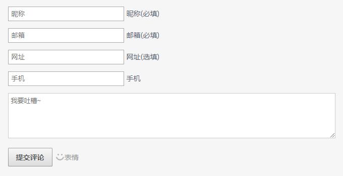 wordpress增加评论自定义字段并用QQ邮箱接收消息